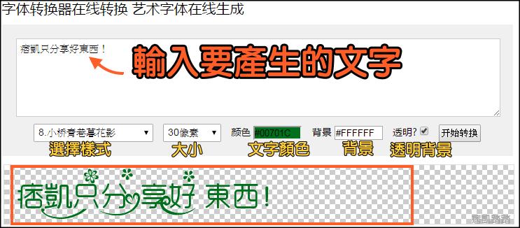 字型產生器1