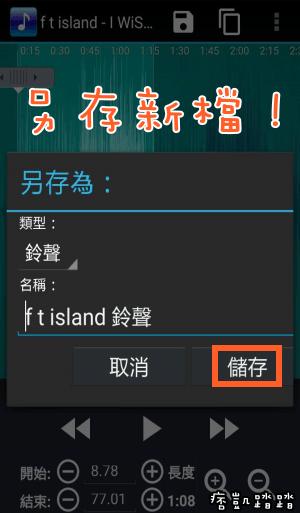 手機鈴聲剪輯App4