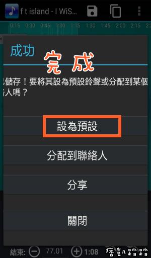 手機鈴聲剪輯App5