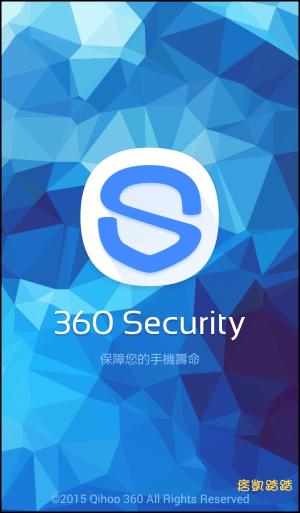 360手機防毒App1