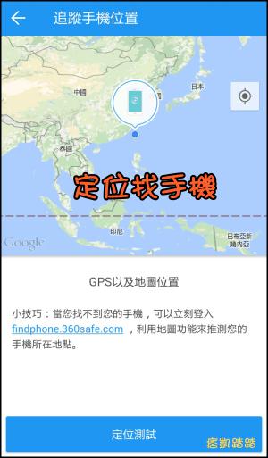 360手機防毒App10