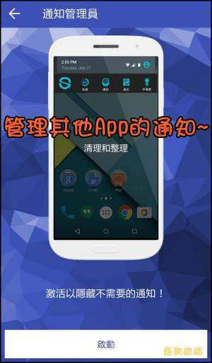 360手機防毒App11