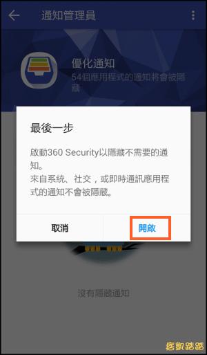 360手機防毒App12
