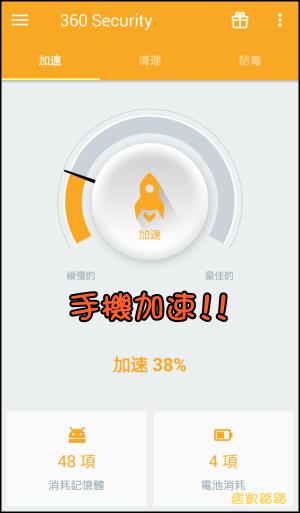 360手機防毒App2