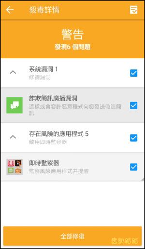 360手機防毒App4