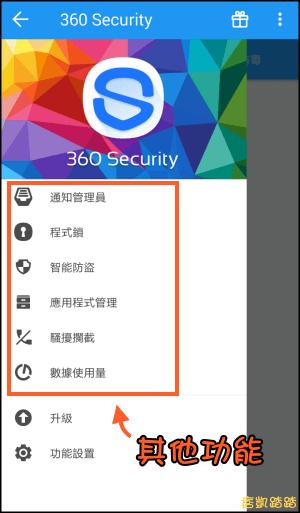 360手機防毒App7