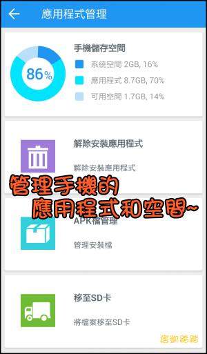 360手機防毒App8