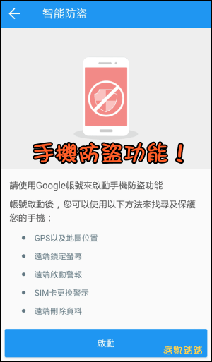 360手機防毒App9