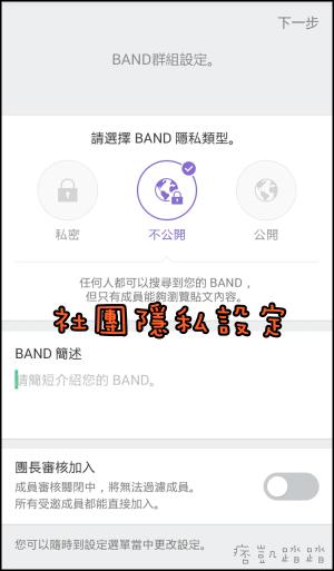BAND使用教學3-min
