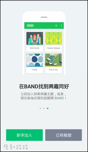 BAND社群交友1-min
