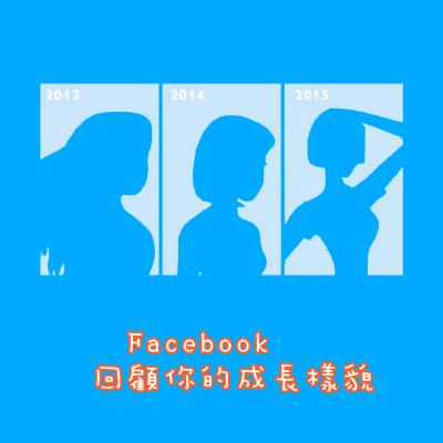 Facebook Photogapy 一起來看看過去和現在你的長相變化吧!