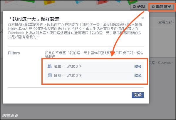 FB歷史動態回顧3-min