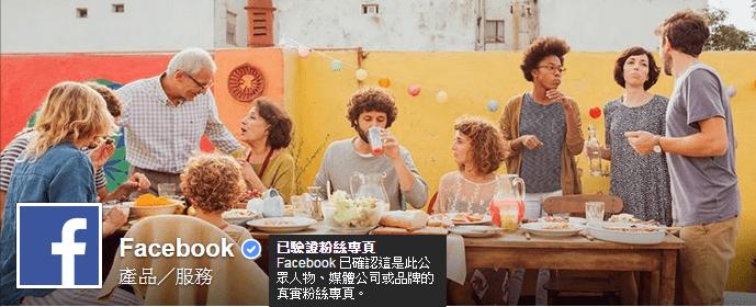 Facebook藍勾勾申請-min