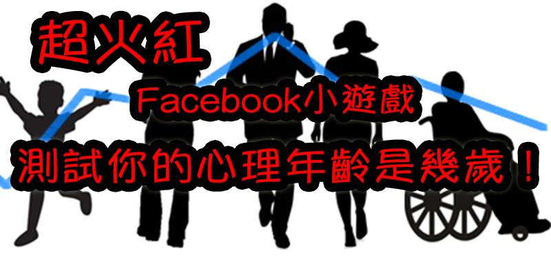 Facebook_age-min