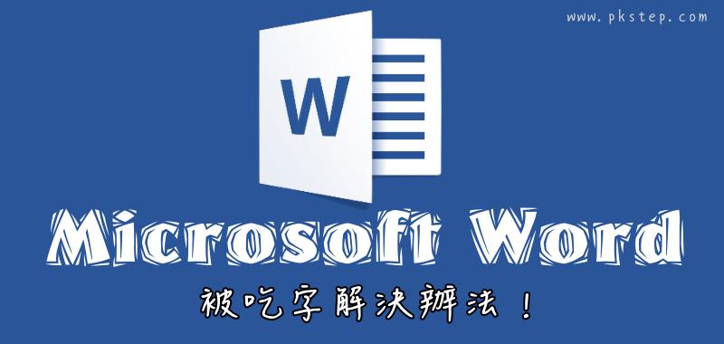 Microsoftwordins