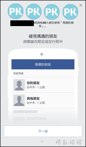 facebook周邊的朋友1