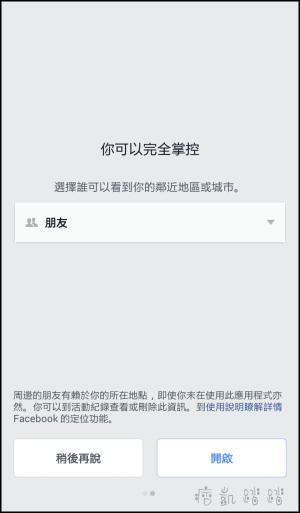 facebook周邊的朋友2