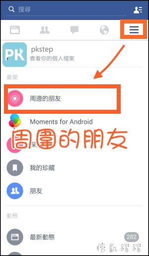 facebook周邊的朋友7