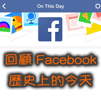 Facebook「我的這一天」歷史動態回顧,還能隱藏特定日子的通知~來學如何設定吧。