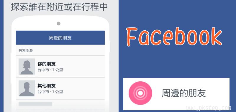 facebookfriendgps