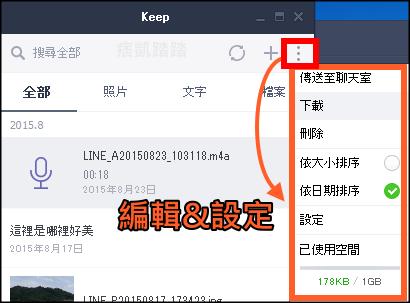 line keep電腦版5-min
