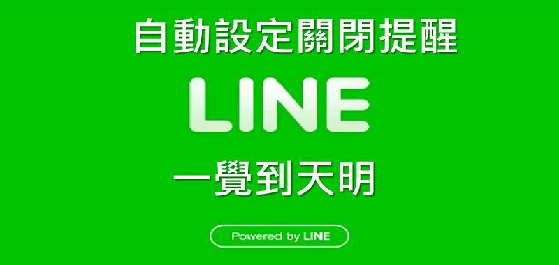 line-tempt