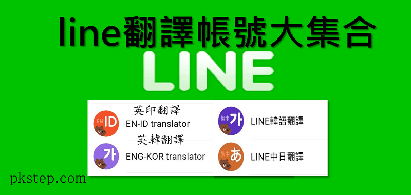 line-trans