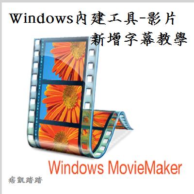 《Movie Maker教學》新增字幕和轉場效果,Windows內建的影片編輯軟體。