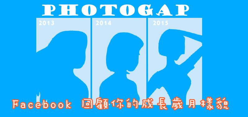 photogap-min