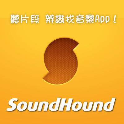 SoundHound辨識音樂App,只要哼唱一段,快速找出整首歌曲的資訊(Android、iOS、電腦版)