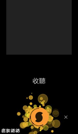 soundhound搜尋音樂2
