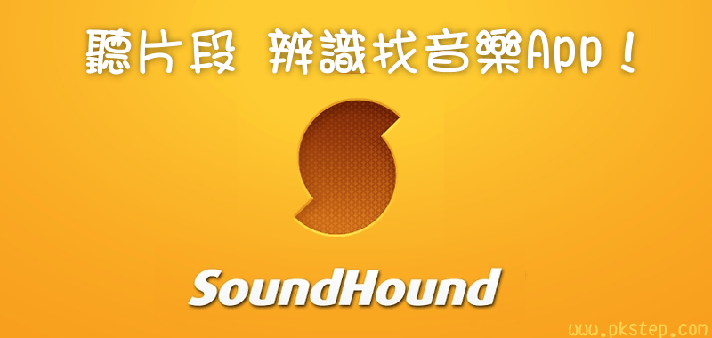 soundhoundmusic