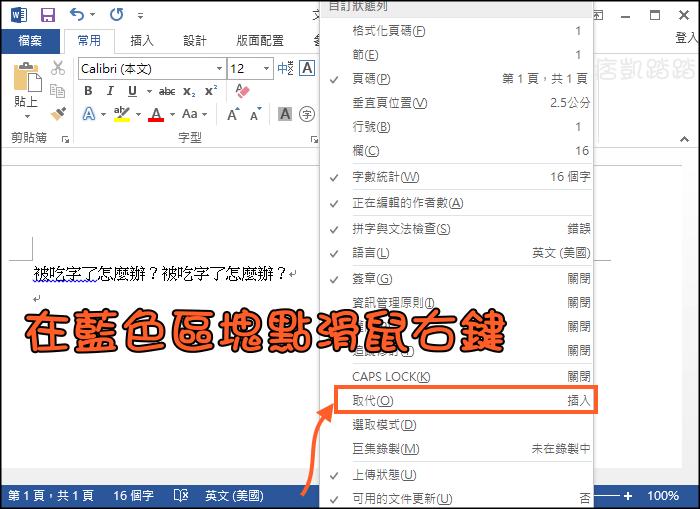 word吃字解決方法1