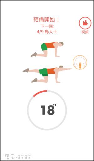健身App推薦3