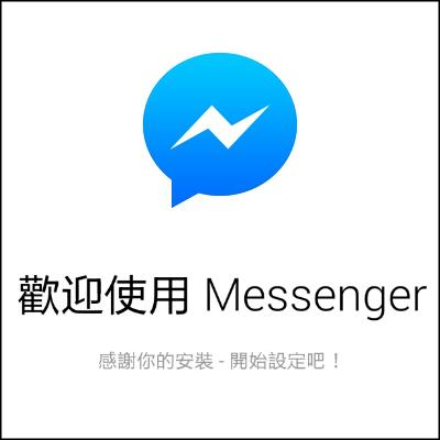 手機版Facebook Messenger 怎麼登出?切換臉書即時通帳號的小技巧