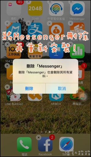 FacebookMessenger登出1