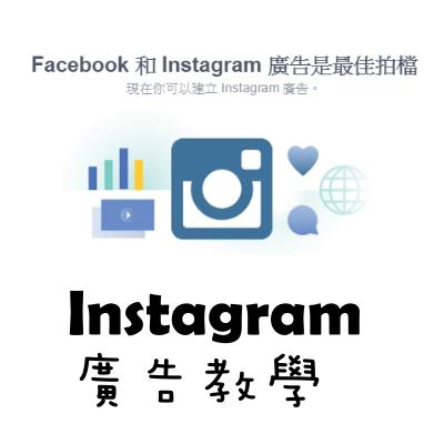 【教學】在Instagram刊登廣告,建立行銷活動,增加產品曝光的機會。