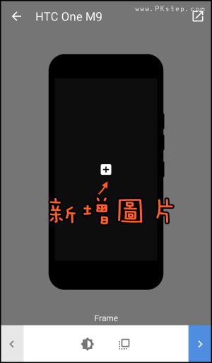 Screener 照片加入手機殼3