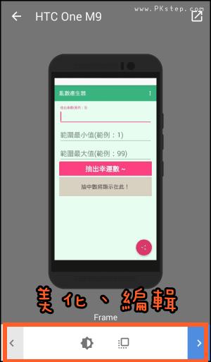 Screener 照片加入手機殼4