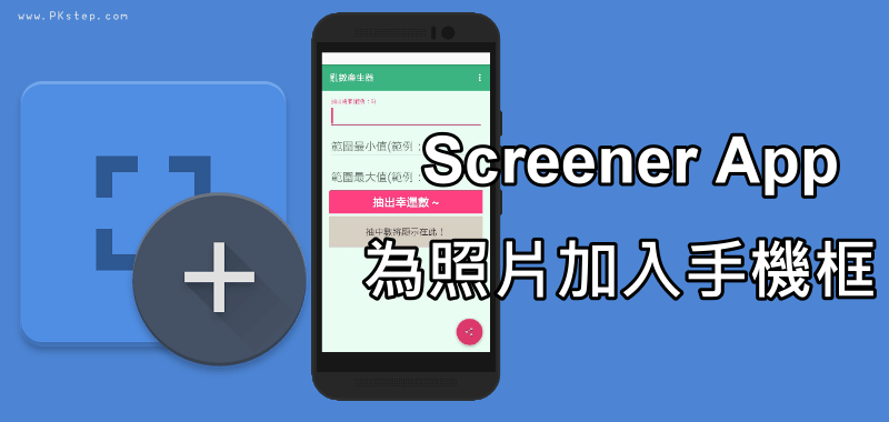 Screener App