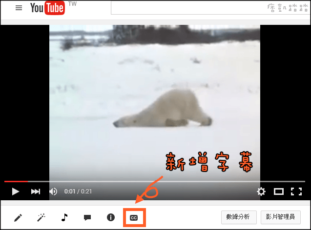 Youtube上字幕教學2