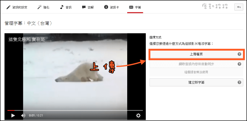 Youtube上字幕教學4