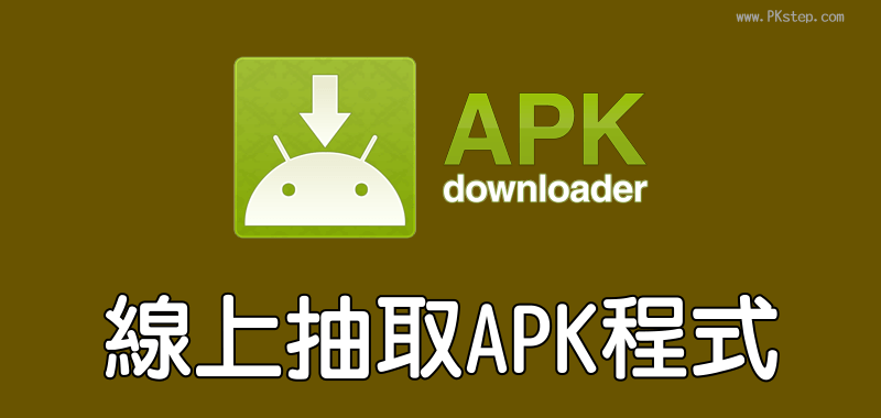 apk_downloader_Android