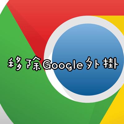 【教學】移除Google Chrome瀏覽器外掛程式、停用擴充套件。