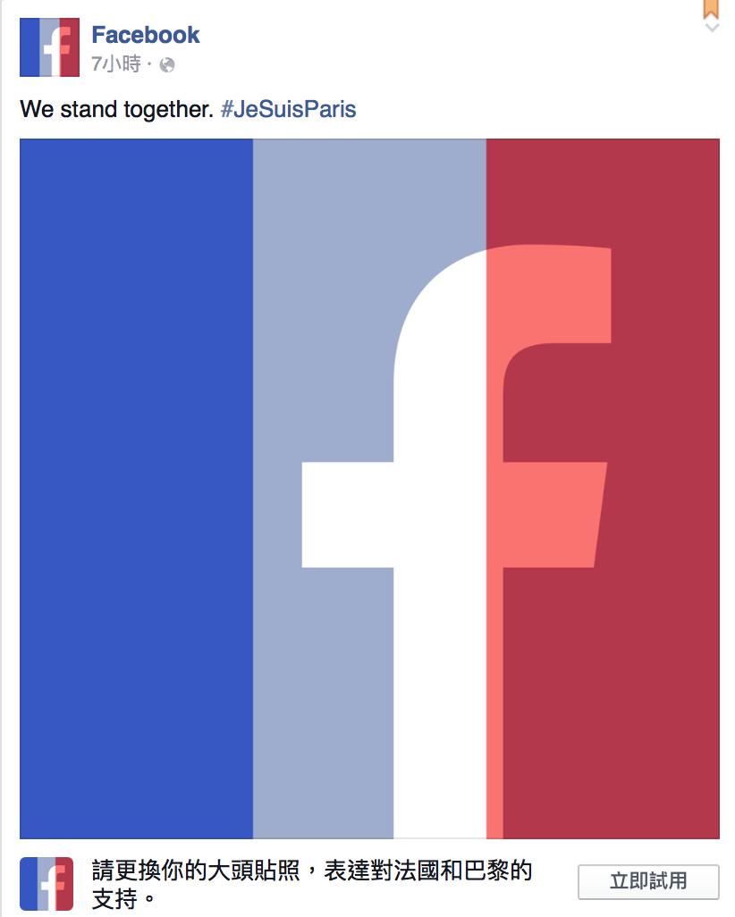facebook 法國國旗大頭貼