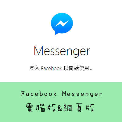 【Facebook Messenger】臉書即時通,PC電腦版下載、Web免安裝網頁版。