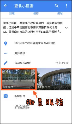 google地圖街景手機3