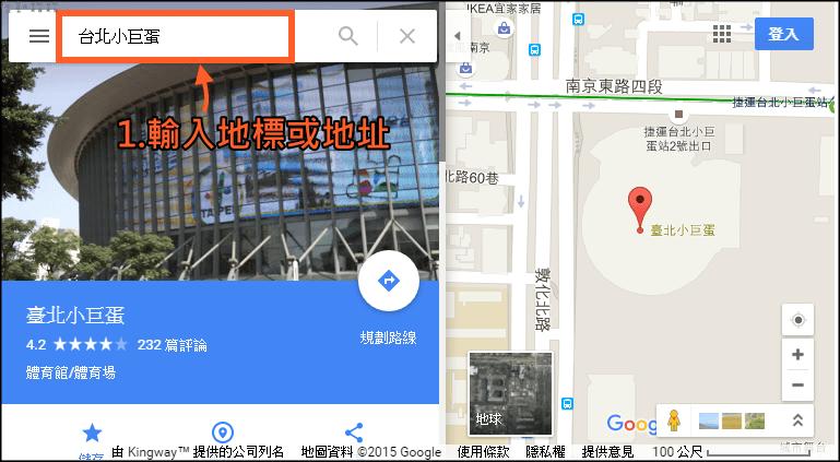 google map街景2
