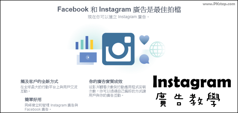 instagramad