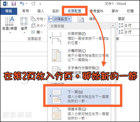 word第一頁不要頁碼教學1